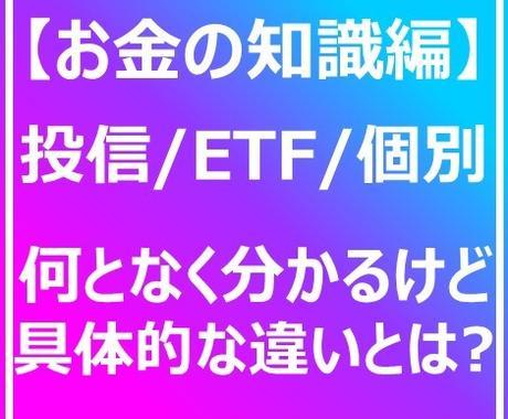 投資信託/ETF/個別銘柄の違いをお伝えします メリットデメリットを正しく理解!目指せFIRE!! イメージ1