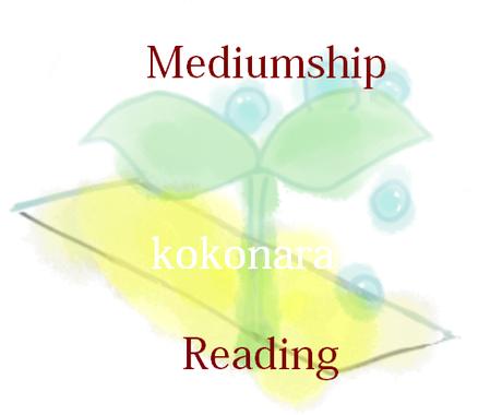 ■お試し無料☆Mediumship reading■霊感カード占い イメージ1