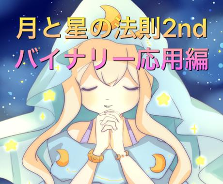月と星の法則セカンド2バイナリー応用編となります 先着20名様で締め切りとなります。残り17名!! イメージ1