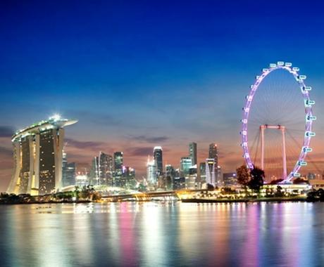 シンガポール満喫の鉄板プランご提供します 8年の在住経験者だからこそのポイント伝授 イメージ1