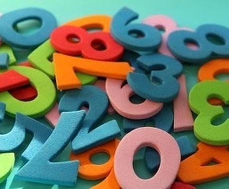 数秘術で出てきたあなたのラッキーナンバーをみます 数字は宇宙から届くメッセージ♡宇宙と繋がってラッキーになろう イメージ1