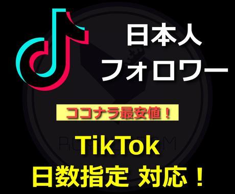 TikTok日本人フォロワーが増えるよう宣伝します +50人★ほぼ減少なし★ティックトック拡散・宣伝 イメージ1
