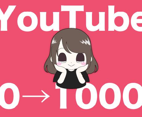 YouTubeチャンネル登録が増えるよう宣伝します チャンネル登録者が100人増えるまで宣伝続けます! イメージ1