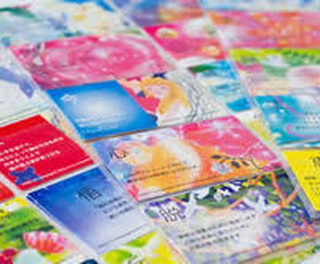 ワンセルフカードでメッセージをお伝えします おみくじ的にひとことメッセージが欲しい方にオススメです。 イメージ1
