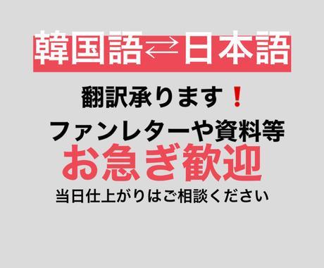 お急ぎ歓迎!日本語⇄韓国語 翻訳します ファンレターなどを短時間で自然な韓国語に❗️ イメージ1