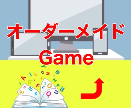 学びが加速!あなたの語学テキストをゲーム化します 【New】レビュー3件までこの価格で制作!※語学以外は要相談 イメージ1