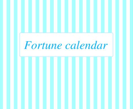 あなただけのオリジナル運勢カレンダーをお届けします 伊勢流陰陽五行学で、あなたの「運命の時」を知る! イメージ1
