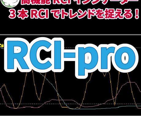 MT4用RCIインジケーター販売します 高機能RCIインジケーター「RCI-pro」 イメージ1