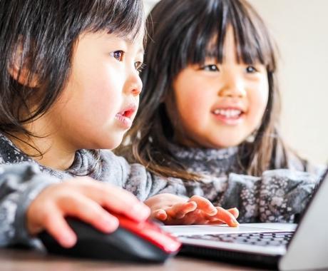 小中学生のプログラミング教育について相談にのります 小中学生向けプログラミング講師が経験からお伝えします! イメージ1