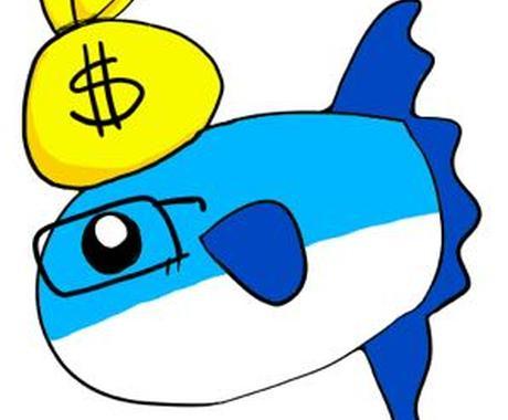 誰にも聞けない「お金」の不安や疑問にお答えします 現役ファイナンシャルプランナーが親身にお答えします イメージ1