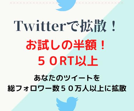 総フォロワー数50万に1週間~1ヵ月宣伝ます Twitterであなたのツイートを宣伝拡散(50RT以上) イメージ1