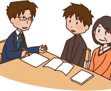 大学受験の進路相談に乗ります 大学受験を控える高校生とその親御様へプロの進路指導をお届け! イメージ1