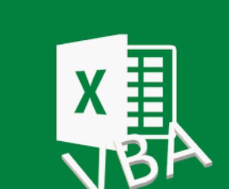Excel VBA プログラム提供します インターネット自動化データファイル読込自動化 成功報酬 イメージ1