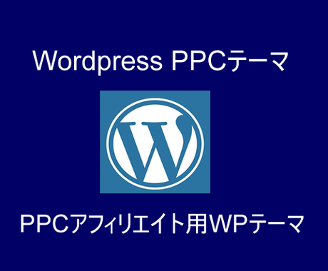 PPCアフィリエイトのWPテーマを提供します Google広告対応『絞り込み検索』『並び替え機能』あり。 イメージ1