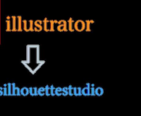 silhouettestudio用データ作ります イラストレーター(.ai)から.studio3に変換します。 イメージ1