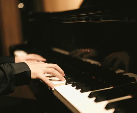 オンラインで【ピアノレッスン】致します ピアノ上達への近道を丁寧に指導します。 イメージ1