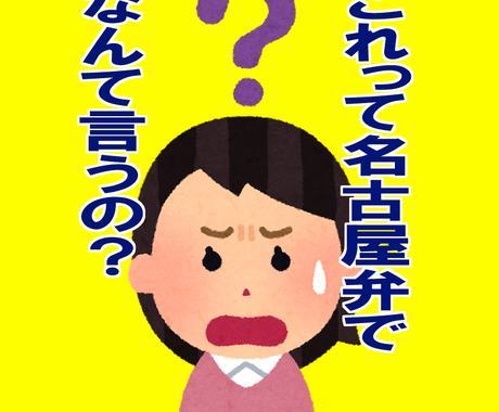 標準語の会話を名古屋弁翻訳&添削します 小説・脚本・同人ゲーム・アダルト作品・BL なんでもOK! イメージ1