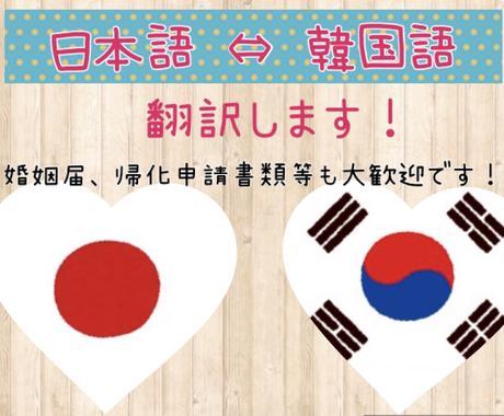 戸籍、各種証明書など日本語韓国語翻訳致します 領事館関連書類、ビジネス、メール、日常全てお任せ下さい イメージ1