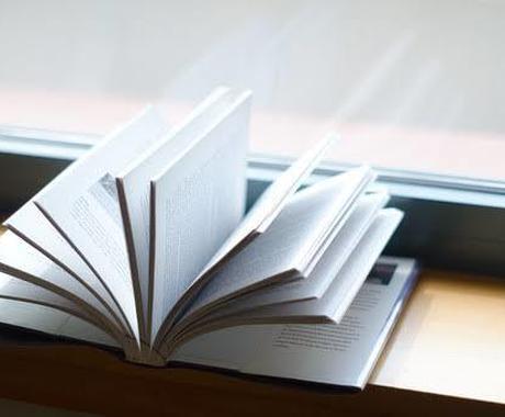 文章の感想をお伝えします ブログや歌詞、小説など文章の感想とアドバイスをお伝えします! イメージ1