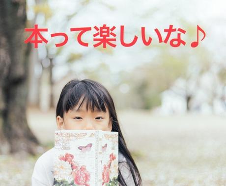 子どもが自ら本を年間400冊読み始めた方法教えます 忙しい親でも出来る子どもを本好きにする環境と習慣づくりの極意 イメージ1