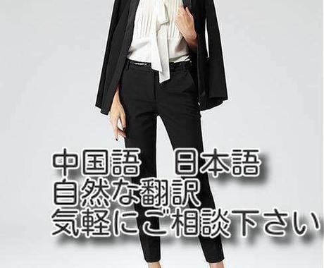 中国語⇄日本語。ビジネス文章の翻訳をします 国際結婚だから、自然な翻訳をご提供できます イメージ1