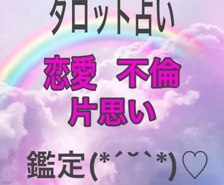 その悩んでいる 恋愛 ♡ 占います 貴方の今のお悩みを鑑定(*´˘`*)♡ イメージ1