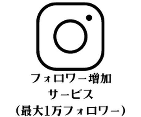 高品質!日本人フォロワー1600人~増やします 【1600人以上増やしたい場合はコチラ!最大1万人!】 イメージ1