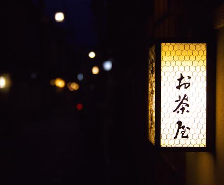 ココナラ出品者または武士のためのお茶屋でござります 【幕末の猫茶屋。1】志を語ろう。おしゃべり茶屋で待っておる。 イメージ1