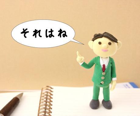 職場で会話のすれ違いが起こる理由教えます 【タイプ分けで考える】その人の特徴と会話の仕方。 イメージ1