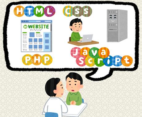 HTML/CSS/JS/PHPの質問をお受けします Webに関して疑問をお持ちのあなたへ イメージ1