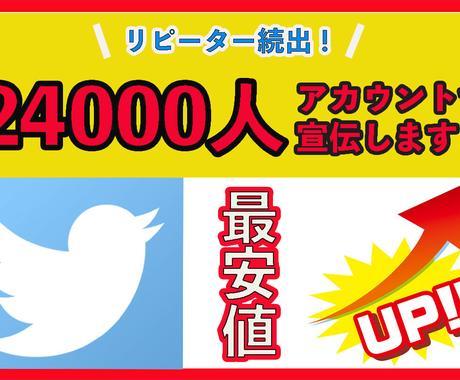 24000人に宣伝しまくりませんかお手伝いします 1か月ずっと間宣伝し放題!10万人に見られる可能性も⁉ イメージ1