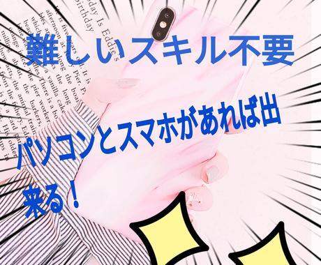フリーなりたい方必須。超!!副業教えます 超!副業!学歴自信ない方も!10月末まで3000円OFF! イメージ1