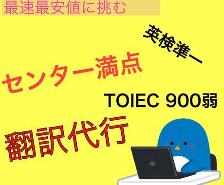エリート大学生による正確な英語の翻訳を提供します 経験を活かした帰国子女とは違う日本人に寄り添った翻訳! イメージ1