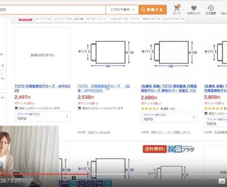 電脳せどり(ネットショップメインの転売)教えます ネットショップで仕入れた商品をアマゾンで販売する手法です イメージ1