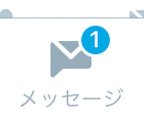 TwitterDMで日本人100人に直接宣伝します リンク付きで一斉にDM宣伝!! イメージ1