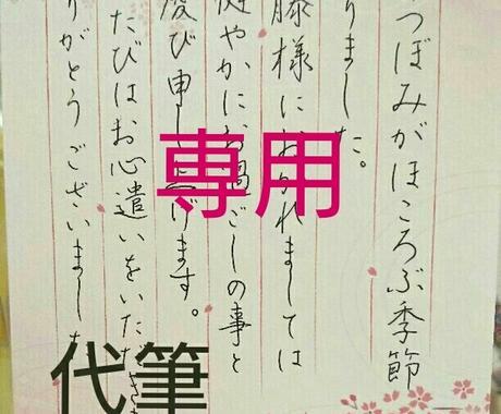 fujii3様専用ページ★代筆させて頂きます お手紙の代筆をさせて頂きます。 イメージ1