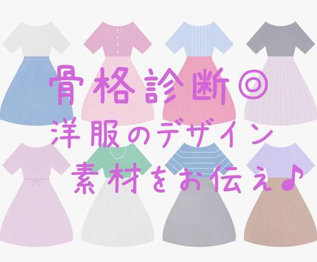 好感UPする!洋服のデザイン・素材お伝えします 骨格診断による似合う洋服のデザイン・素材を、ご提案します☆彡 イメージ1