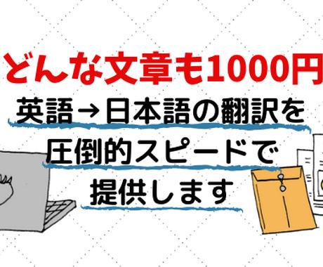1000円で英語→日本語の翻訳をします アメリカ四年制大学の正規留学生が圧倒的低価格で翻訳します イメージ1