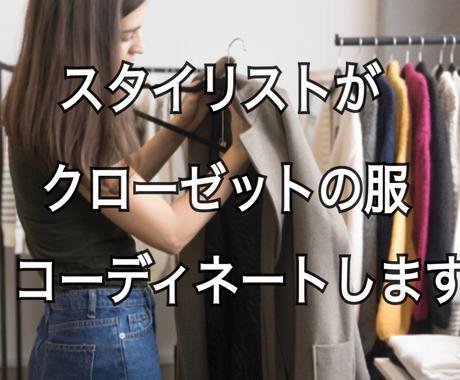 あなたのクローゼットの服コーディネートします ビデオチャットであなたの手持ち服のコーデネートをお手伝い♪ イメージ1