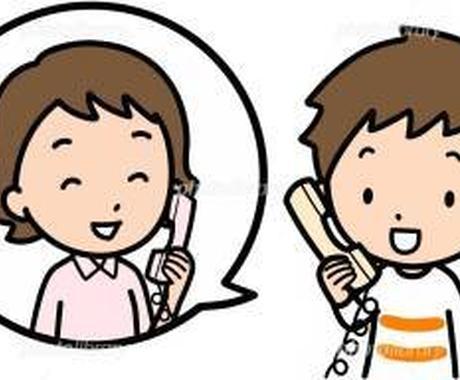 あなたの悩みを解決いたします 一人で悩まずお気軽にお電話ください。 イメージ1