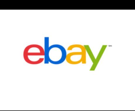ebayで英語が苦手な方に代わって購入いたします 英語が苦手な方に代わって最後まで丁寧に対応します イメージ1