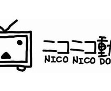 ニコニコ動画 再生数増加ツール イメージ1