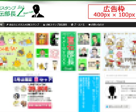 2・LINEスタンプ・着せかえ・絵文字を宣伝します 30日間【webサイト】にて宣伝いたします!場所:ヘッダー イメージ1