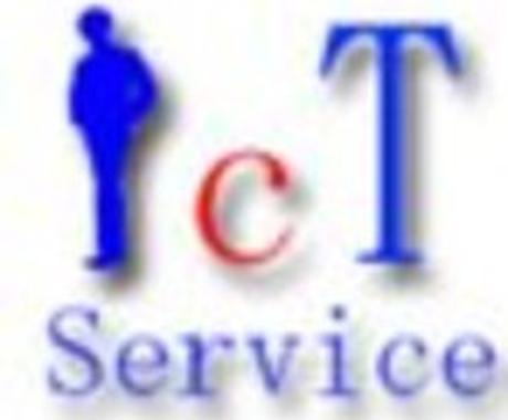 IT系の法人会社設立出費を教えます 起業をしたいあなた!一回立ち止まってください! イメージ1
