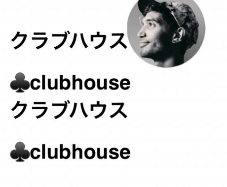 話題のクラブハウスの使い方教えます 新しいコミュニケーション「クラブハウス」やってみたい人 イメージ1