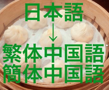 日→中翻訳承ります 日本語100文字から(簡体字、繁体字両方可) イメージ1