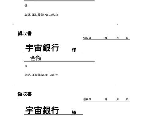 宛名「宇宙銀行 様」記入済の領収書が手に入ります 宇宙銀行からの預金下ろしは手書きも印刷も関係ない! イメージ1