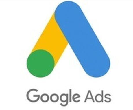 Googleリスティング広告新規運用代行します 【お試し価格】Google広告代行実績3000件以上 イメージ1