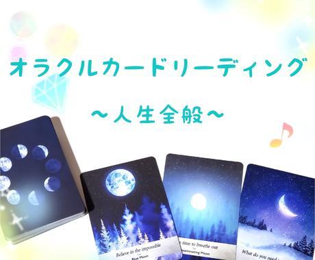 人生全般☆オラクルカードリーディングいたします オラクルカードでいまあなたに必要なメッセージをお届けします♪ イメージ1