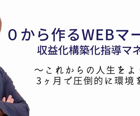 0から始めるwebマーケティング構築指導をします 新たな挑戦は確実の成功で!より良い環境を掴み取ろう! イメージ1